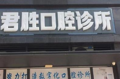 深圳君胜口腔诊所