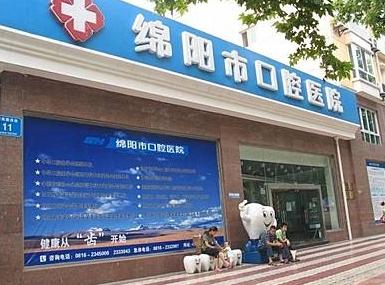 绵阳市口腔医院