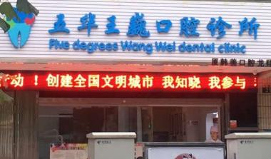 昆明王巍口腔诊所