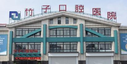 云南昆明竹子口腔医院