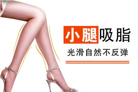 腿部吸脂费用是多少 上海瘦小腿哪家医院好