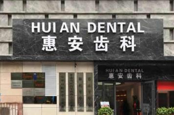 兰州惠安齿科诊所