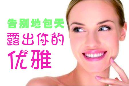 北京美莱整形口腔地包天矫正多少钱  地包天整形贵吗