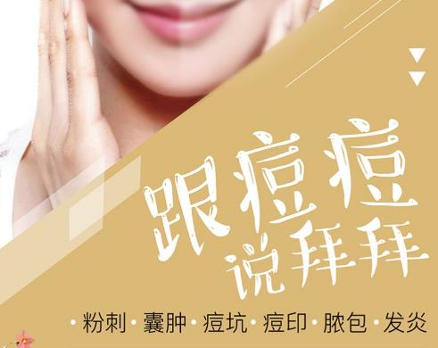 赤峰康华皮肤医院美容科激光祛痘坑多少钱 多久能恢复
