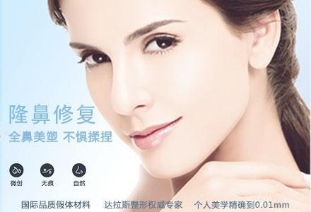 鼻整形失败修复费用是多少   北京八大处整形怎么样