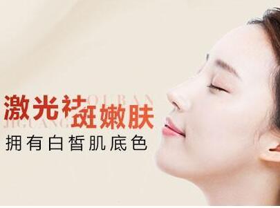 亳州市东方医院整形科祛斑价格 重现肌肤白里透红