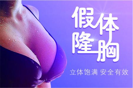 广州胸部整形医院哪家好  价格是多少