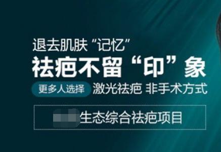 江西九江激光祛疤痕手术多少钱 术后多久掉痂
