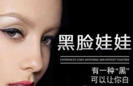 黑脸娃娃的功效 福州东方整形医院黑脸娃娃效果如何