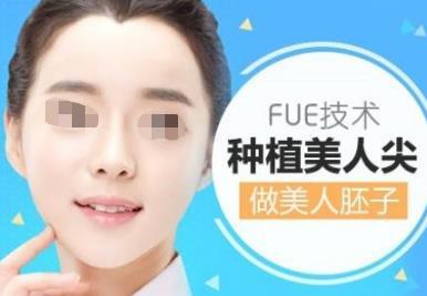 武汉五洲植发医院美人尖种植价格
