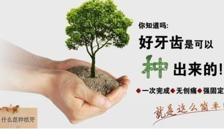 北京南区口腔医院牙齿种植的优点 种植牙价格