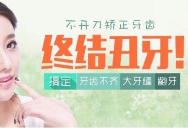 南京口腔医院整形科<font color=red>牙齿矫正</font>有后遗症吗  注意哪些事项