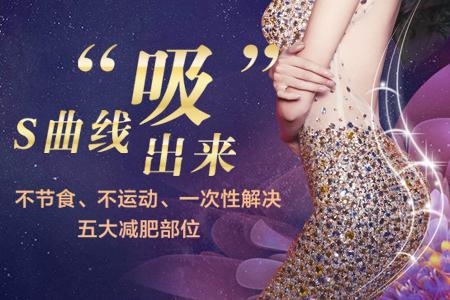 长沙皕诚整形医院地址 吸脂瘦腰腹多久恢复 反弹吗