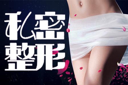 处女膜修复会影响生育吗 北京悦芳亚一医一诊室杜隐私泄露