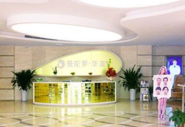 无锡曼陀罗(华美)整形医院