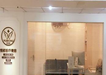 南京悦初医疗美容整形诊所