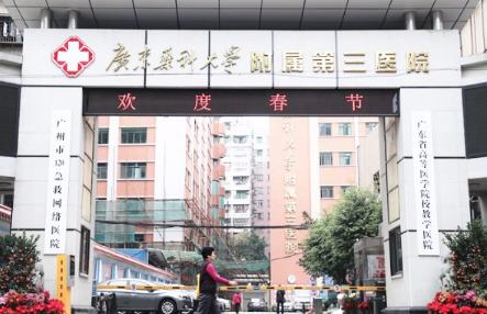 广东药科大学附属第三医院(广药三院)皮肤科疤痕