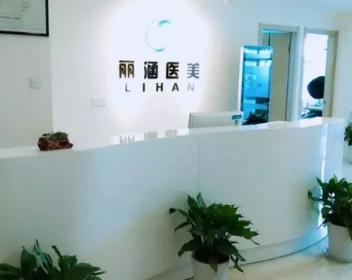 杭州丽涵医疗美容诊所