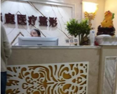 南京爱学菲庭医疗美容整形诊所