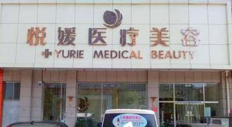 定州悦媛医疗美容整形诊所