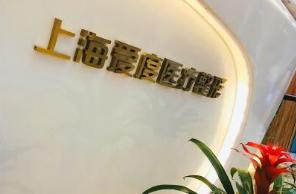 上海爱度医疗美容整形门诊部