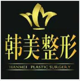 常德韩美医疗整形美容门诊部