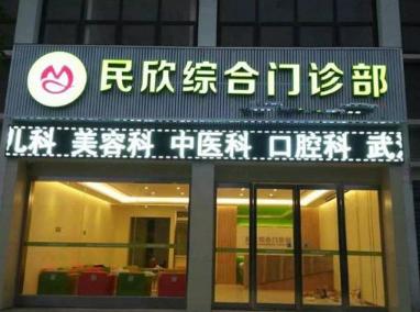 武汉市民欣综合门诊部