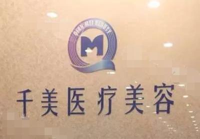 南京千美美容整形诊所
