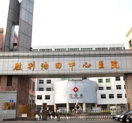 东营胜利油田中心医院美容整形外科