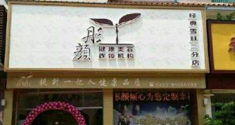 石家庄彤颜医疗美容整形诊所