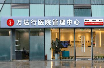 北京万达行医疗美容整形诊所
