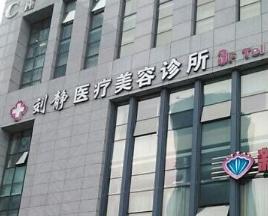 舟山市新城刘静医疗整形美容诊所