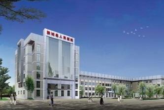 菏泽鄄城县人民医院整形外科