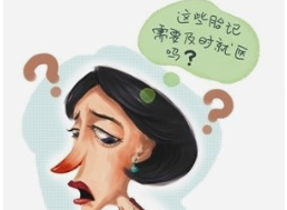 广安善美汇国际整形医院激光去胎记对皮肤会有伤害吗