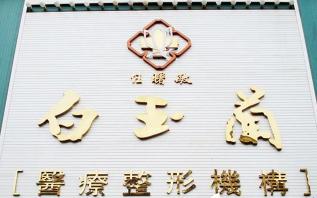 舟山市定海任曙敏白玉兰医疗美容整容诊所