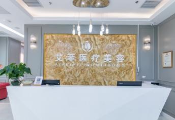北京艾菲美容整形诊所
