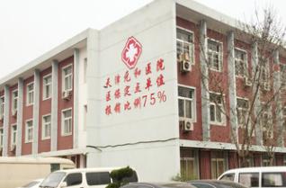 天津元和医院医疗整形科