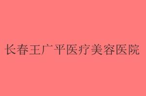 长春王广平医疗美容门诊部