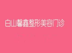 白山馨鑫医疗美容整形门诊