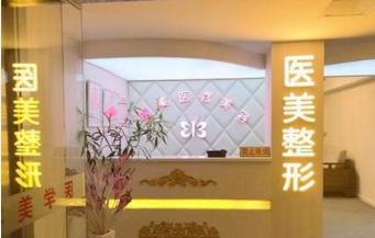 郑州方胜医疗美容整形诊所