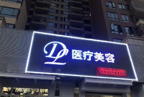 惠州刘伟勇医疗整形美容诊所