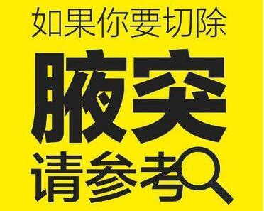 荆州中爱整形医院副乳切除需要多少钱 需要几天恢复