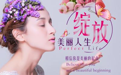 杭州维多利亚【美容外科】激光祛斑/皮秒祛斑/从此美丽无暇