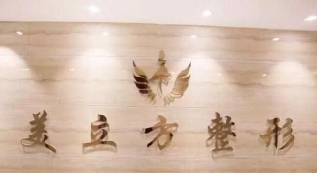 郑州美立方医疗美容诊所