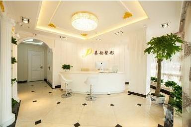 北京嘉韵医疗整形美容诊所
