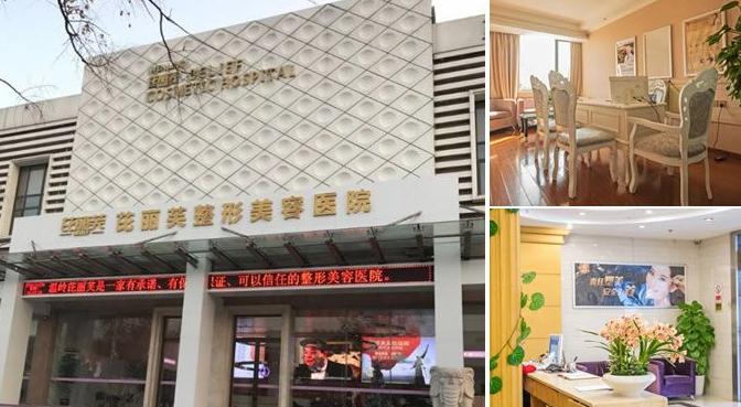 台州温岭芘丽芙整形美容医院