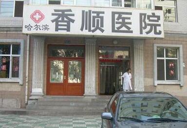 哈尔滨香顺医疗美容门诊部