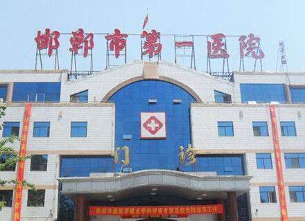 邯郸市医院医疗整形美容科