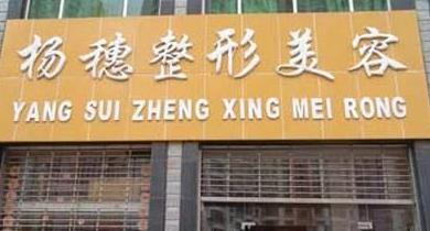 昆明杨穗医疗美容诊所