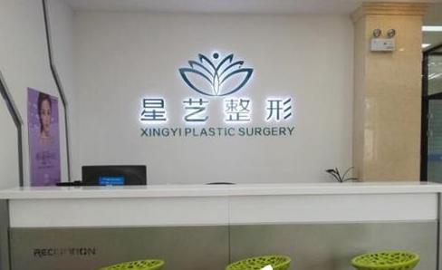郑州星艺医疗美容整形诊所